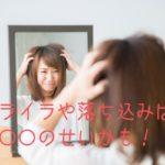 イライラして鏡を見る女性