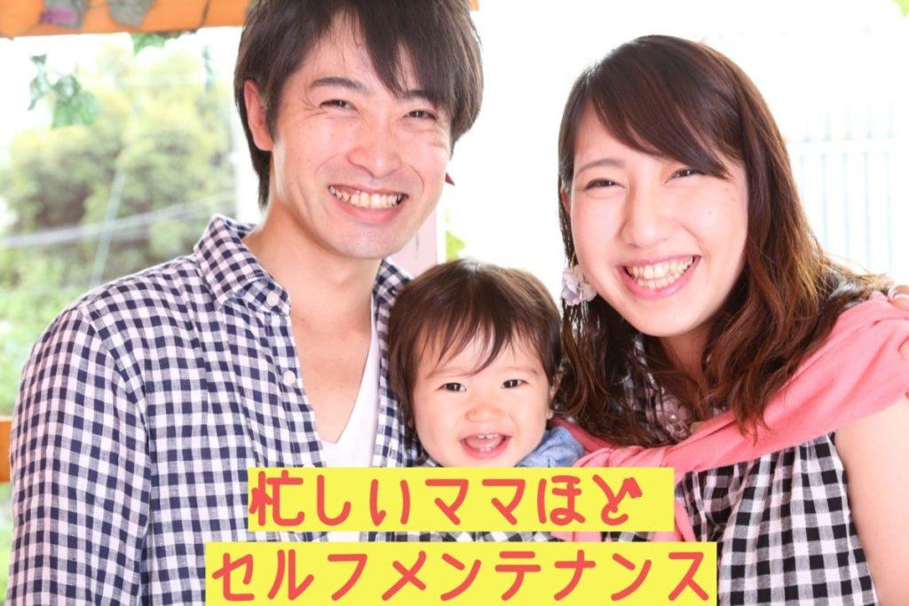 家族写真 セルフメンテナンス