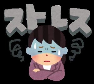 ストレスがたまった女性