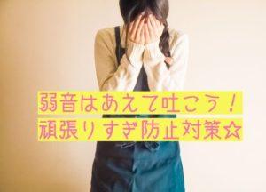 両手で顔を覆っている女性