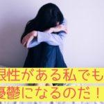 「妊産婦の死 3割は自殺」ってホント?!成育医療研究調査