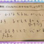 【リフレッシュコース ご感想】小児はりと自分でできるスキンタッチをおしえてもらえてよかったです Uちゃんママさん 市川市30代