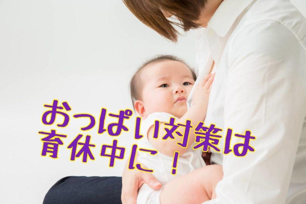 おっぱい 赤ちゃん