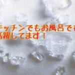冬のお肌 カサカサ かゆ~いにお悩みの方!試しに使ってみては?