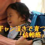 子どものギャン泣きで育つ能力シリーズ①「信頼感」