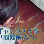 子どものギャン泣きで育つ能力シリーズ④「問題解決力」