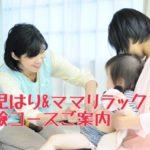 小児はりとママのマッサージや鍼灸を体験したい!親子リフレッシュ体験コースご案内