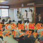 子育て支援をしたい鍼灸師が集まりました~東京スキンタッチ会 指導者講習会~