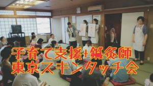 子育て支援 東京スキンタッチ会