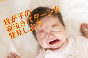 我が子の夜泣きパターンを発見しよう!