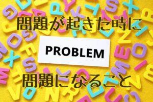問題 PROBLEM