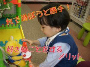 おもちゃで遊ぶ子