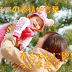 ママの表情や言葉 子どもに影響を与えるって本当ですか?