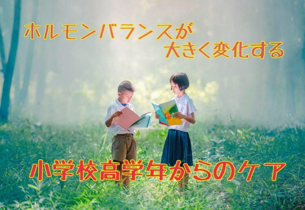 本を読む少年少女