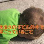 """<span class=""""title"""">夜泣きをするお子さんの中で何が起こっているのか?!</span>"""
